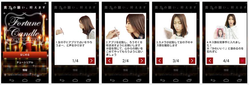 キスしよ! - Google Play の Android アプリ.png
